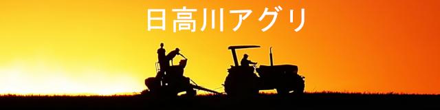 農業を楽しむためにトラクターなどの機械もそろう『日高川アグリ』